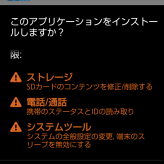 apk_managerでPermissionの変更
